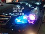 斯巴鲁力狮升级GTR透镜紫色恶魔眼,欧卡改装网,汽车改装