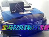 宝马525LI汽车音响改装意大利PHD功放,欧卡改装网,汽车改装