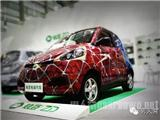 知豆D1私人定制版大放异彩 2015国际汽车改装展,欧卡改装网,汽车改装