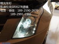 凯迪拉克SRX原车近光位置升级GTR透镜,欧卡改装网,汽车改装
