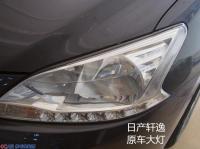 日产轩逸原车近光位置不够光升级GTR透镜,欧卡改装网,汽车改装