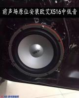 北京双周-奥迪A6L音响升级德国oiio欧艾高保真汽车音响,欧卡改装网,汽车改装