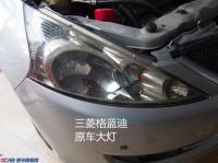 三菱格蓝迪原车近光比较暗升级GTR透镜,欧卡改装网,汽车改装