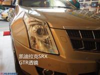 凯迪拉克SRX原车近光比较暗升级GTR透镜,欧卡改装网,汽车改装