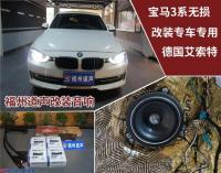 宝马3系改装专车专用德国艾索特喇叭,欧卡改装网,汽车改装