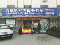 欧卡改装网,益驾氢动力增压器陕西省总代理