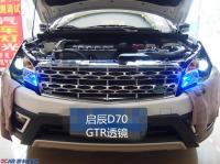 启辰D70升级GTR透镜,蓝色恶魔眼,欧卡改装网,汽车改装