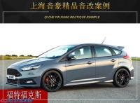 上海音豪  福特福克斯汽车音响改装升级雷贝琴!,欧卡改装网,汽车改装
