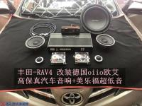 丰田RAV4改装德国oiio欧艾X716+美乐福超低音,欧卡改装网