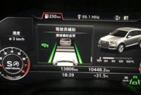 深圳奥迪Q7改装原厂ACC自适应巡航系统,欧卡改装网,汽车改装