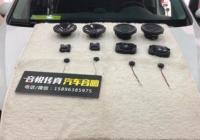 镇江大众夏朗汽车音响改装美国JBL音响案例,欧卡改装网,汽车改装