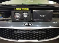杭州起亚嘉华车灯改装州箭LED双光透镜,欧卡改装网,汽车改装