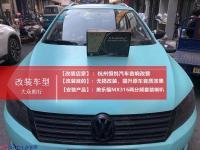 杭州大众朗行汽车音响改装美乐福MX316两分频套装喇叭,欧卡改装网,汽车改装