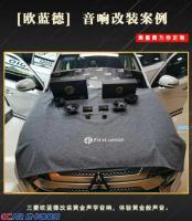 石家庄三菱欧蓝德汽车音响改装黄金声学GE165.2二分频喇叭,欧卡改装网,汽车改装