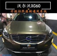 深圳汽车改装通风座椅 沃尔沃XC60改装怡然座椅通风系统,欧卡改装网,汽车改装