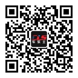 欧卡改装网,车乐士专业汽车音响,微信二维码