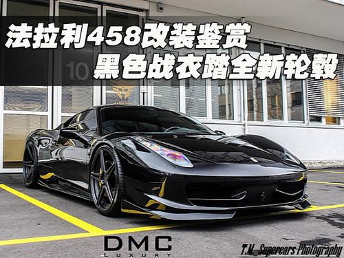法拉利458改装鉴赏 黑色战衣踏全新轮毂高清图片