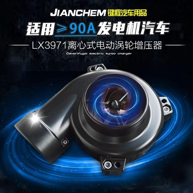 现代途胜加装键程离心式电动涡轮增压器LX3971高清图片