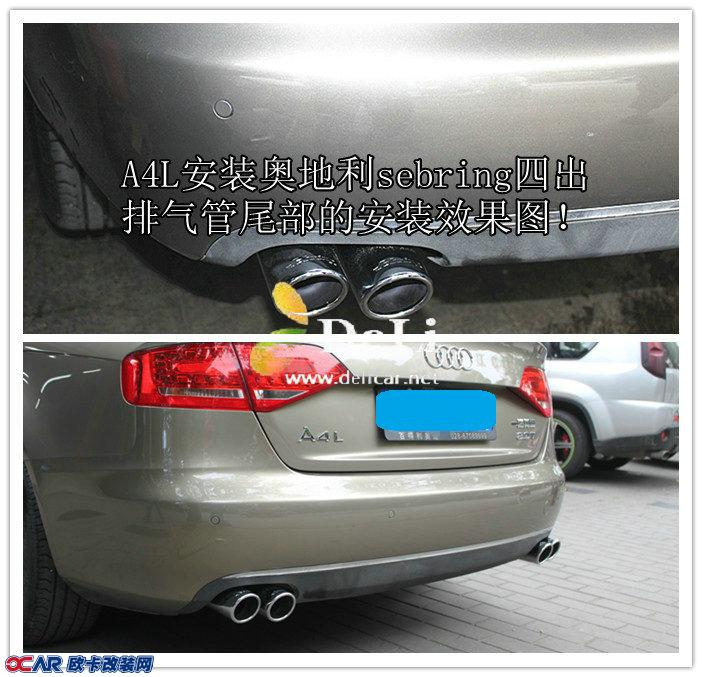 奥迪A4L改装排气高清图片