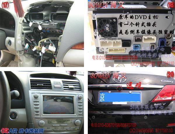 丰田凯美瑞240v原车dvd导航倒车影像系统安装全过程