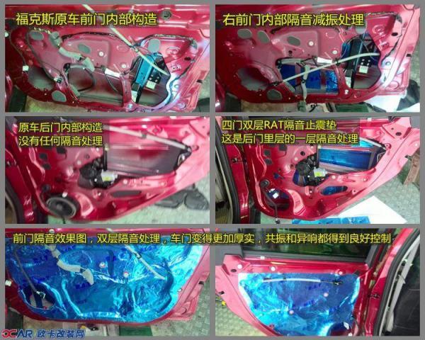 福特福克斯汽车音响改装 重庆五线谱汽车音响高清图片