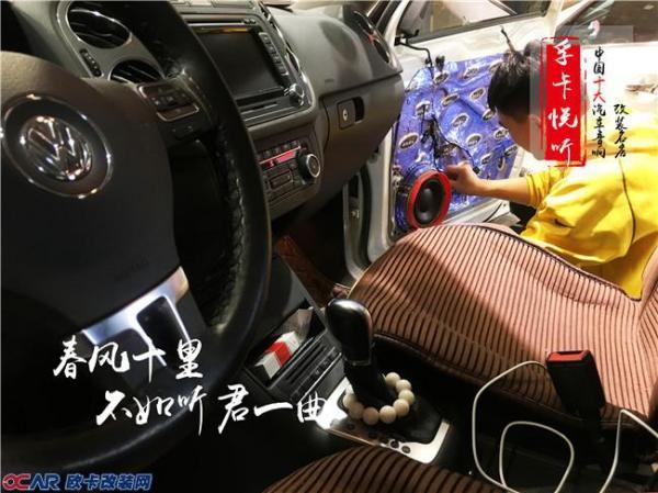 济南大众途欢(进口途观)汽车音响改装丹拿esotar主动两分频|孚卡悦听