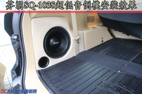 汽车音响改装——丰田汉兰达低音炮倒模安装工艺
