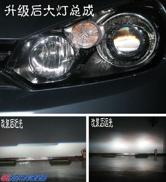 夜间行驶更安全 大众高尔夫汽车灯光改装