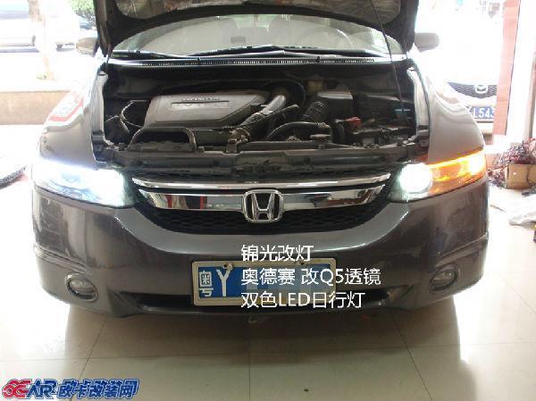 摘要: 本田08款奥德赛汽车大灯改装q5双光透镜双色led日行灯条转向灯
