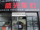 欧卡改装网,北京盛光车灯改装工作室