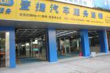 壹捷汽车服务连锁深圳宝安西乡店,欧卡改装网,汽车改装