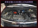帅客安装电动涡轮汽车进气改装动力节油离心式涡轮增压器LX1006,欧卡改装网,汽车改装