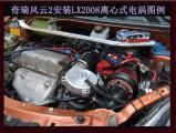 奇瑞风云2加装键程离心式电动涡轮增压器LX2008案例提升动力节油改装,欧卡改装网,汽车改装