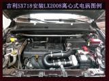 吉利SX718安装离心式电动涡轮增压器LX2008案例,欧卡改装网,汽车改装