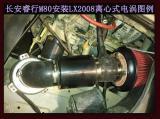 长安睿行M80安装离心式电动涡轮增压器LX2008案例,欧卡改装网,汽车改装