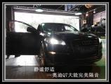 重庆五线谱 静谧舒适--奥迪Q7大能完美隔音,欧卡改装网,汽车改装