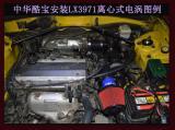 中华酷宝提升动力节油改装键程离心式涡轮LX3971案例,欧卡改装网,汽车改装