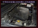 中华H530提升动力节油改装键程离心式涡轮LX2008案例,欧卡改装网,汽车改装