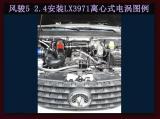 风骏5提升动力节油改装键程离心式涡轮LX3971案例,欧卡改装网,汽车改装