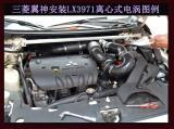 三菱翼神提升动力节油改装键程离心式涡轮LX3971案例,欧卡改装网,汽车改装
