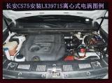 长安CS75提升动力节油改装键程离心式涡轮LX3971S案例,欧卡改装网,汽车改装
