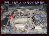华普海峰提升动力节油改装键程离心式涡轮LX1006案例,欧卡改装网,汽车改装