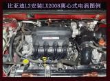 比亚迪L3提升动力节油改装键程离心式涡轮LX2008案例,欧卡改装网,汽车改装