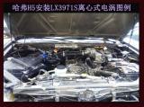 哈弗H5提升动力加装大功率水冷型离心式电动涡轮LX3971S,欧卡改装网,汽车改装