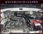 海马S7提升动力节油改装键程离心式电动涡轮,欧卡改装网,汽车改装