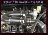 宝骏560加装键程离心式电动涡轮增压器LX2008案例,欧卡改装网,汽车改装