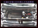长城M2加装键程离心式电动涡轮增压器LX2008案例,欧卡改装网,汽车改装