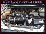 江淮和悦1.5加装键程离心式电动涡轮,欧卡改装网
