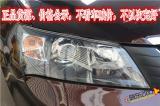 苏州晓东专业改灯 帝豪EC718改灯效果图,欧卡改装网,汽车改装