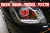 苏州晓东专业改灯 起亚狮跑改氙气灯,欧卡改装网,汽车改装